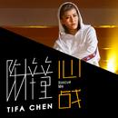 Rescue Me/Tifa Chen