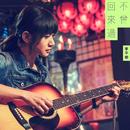 """Bu Ceng Hui Lai Guo (Dian Shi Ju """"Tong Ling Shao Nu"""" Cha Qu)/Nana Lee"""