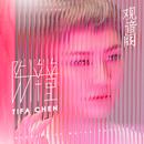 Goddess Of Mercy Pavilion/Tifa Chen
