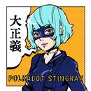 大正義/ポルカドットスティングレイ