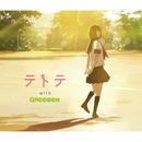 テトテ with GReeeeN/whiteeeen