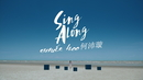Sing Along (Lyric Video)/Eunice Hoo