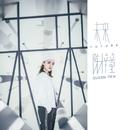 Future/Tifa Chen