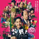 花戦さ (オリジナル・サウンドトラック)/久石 譲