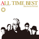 ALL TIME BEST/安全地帯