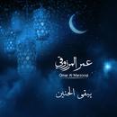 Yobgha Al Haneen/Omar Al Marzooqi