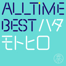 All Time Best ハタモトヒロ/秦 基博