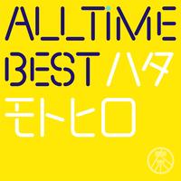 All Time Best ハタモトヒロ (はじめまして盤)/秦 基博