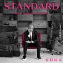 STANDARD ~best value selection~/谷村 新司