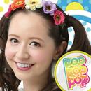 POP POP POP (powered by 春香クリスティーン)/ヴァリアス・アーティスト