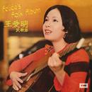 Wang Ai Ming Min Ge Ji/Felicia Wong