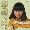 Qing Qing Nian Hua Yi Ju Hua/Deng Ai Lin