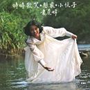 Shi Shi Huan Xiao . Xiang Fei . Xiao Huo Zi/Li Chang Yuan