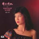 Feng Huo Qing Chou/Yang Xiao Jing
