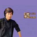 Huan Qiu Cui Qu  Sheng Ji Jing Xuan Xu Guan Jie 3/Sam Hui