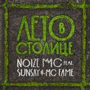 Leto V Stolitse (feat. Sunsay, MC FAME)/Noize MC