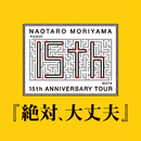 15th アニバーサリーツアー『絶対、大丈夫』/森山直太朗