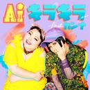 キラキラ feat. カンナ/AI
