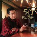 50/中山秀征