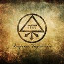 Luciferian Frequencies/Corpus Christii