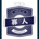 Gua Ren/Adrian Fu