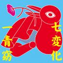 七変化/一青窈