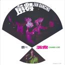 Shan Wu/Chang Loo