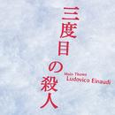 『三度目の殺人』メインテーマ/Ludovico Einaudi