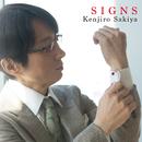 SIGNS/崎谷健次郎