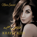 Khayef Aleh/Nova Emad