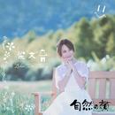 Zi Ran No Yan/Wen Yin Liang
