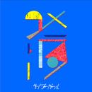 メランコリー/サイダーガール