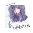 Ta Qin Ai De Nu Hai/Eunice Hoo