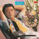 Lei Zhi Lu/Kenny Bee