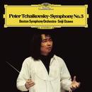 チャイコフスキー:交響曲 第5番/Boston Symphony Orchestra, Seiji Ozawa