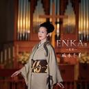 ENKA II ~哀歌~/坂本冬美