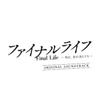 ファイナルライフ -明日、君が消えても- (オリジナル・サウンドトラック)/ヴァリアス・アーティスト