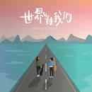 Shi Jie Dui Wo Men/Robynn & Kendy