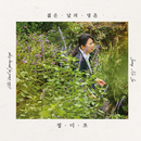 The Soul Of Young Days/Jeong Mijo