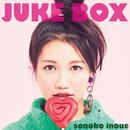 JUKE BOX/井上苑子