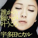 誰かの願いが叶うころ/宇多田ヒカル