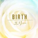 エリー/BIRTH