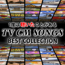 1度は聴いたことがあるTV CM SONGS BEST COLLECTION/Zukie