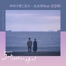 Rain Or Shine (Original Television Soundtrack / Pt. 2) (feat. Kyung Hee Kim)/SAVINA & DRONES