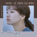 Rain Or Shine (Original Television Soundtrack / Pt. 4)/Si Eun Lee