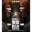 """Wu Bai & China Blue Shuang Mian Dui Jue Yan Chang Hui Quan Ji Lu (""""Shuang Mian Dui Jue"""" Live)/Wu Bai & China Blue"""