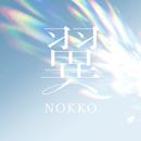 翼/NOKKO