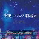 今夜、ロマンス劇場で (オリジナル・サウンドトラック)/住友紀人