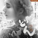 西郷どん紀行 (~薩摩編~ English ver.)/Sarah Alainn
