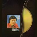 Lei She Jin Qu/Michael Kwan